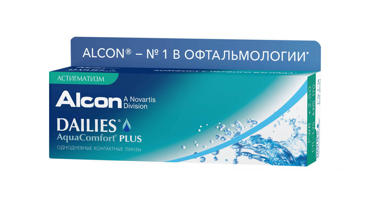ALCON® DAILIES® AQUACOMFORT PLUS® АСТИГМАТИЗМ